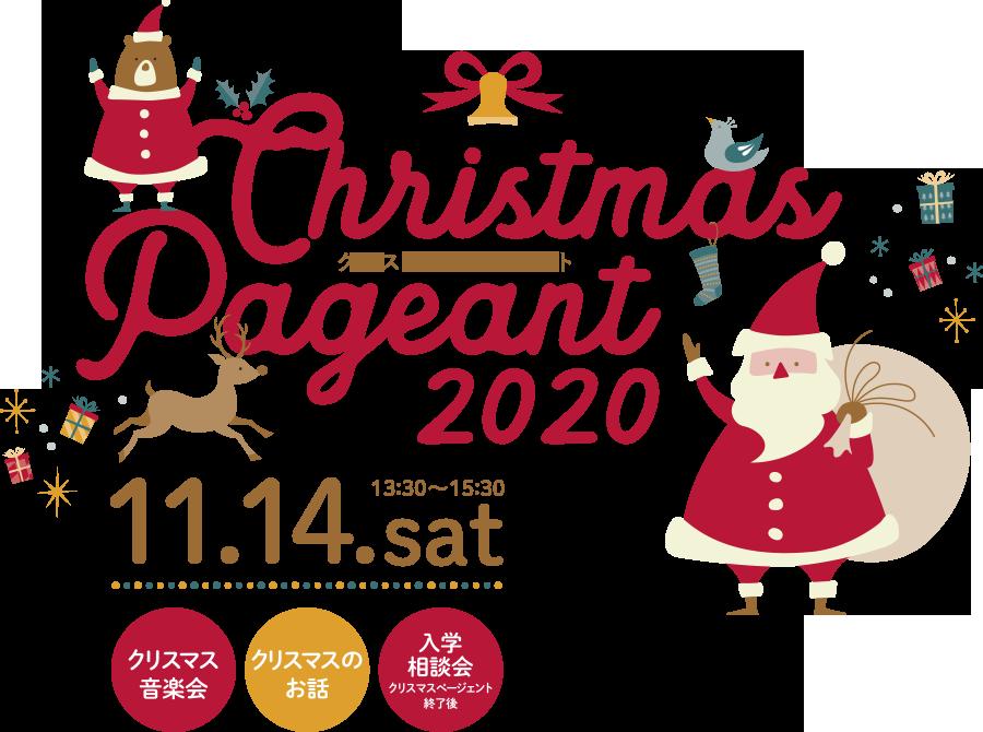 クリスマスページェント2020