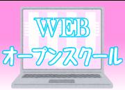★★★純心WEBオープンスクールはコチラ!★★★