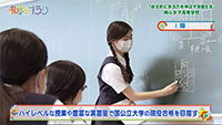 受験生必見!私学⭐︎キラリ2020  9/15 放送!